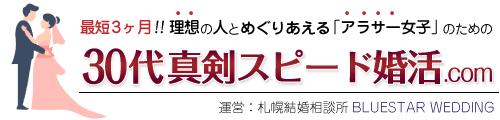 札幌結婚相談所「30代真剣スピード婚活.com」